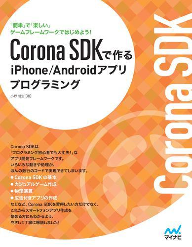 Corona SDKで作るiPhone/Androidアプリプログラミング / 小野哲生