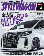 STYLE WAGON (スタイルワゴン) (2021年8月号) / 三栄