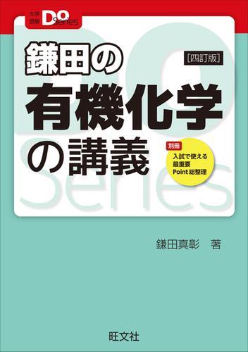 大学受験Doシリーズ 鎌田の有機化学の講義 四訂版 / 鎌田真彰