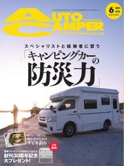 AutoCamper(オートキャンパー) (2021年6月号) / 八重洲出版