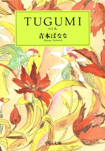 TUGUMI / 吉本ばなな