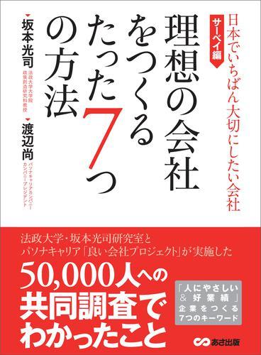 理想の会社をつくるたった7つの方法 (日本でいちばん大切にしたい会社・サーベイ編) / 坂本光司