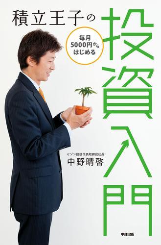 積立王子の毎月5000円からはじめる投資入門 / 中野晴啓