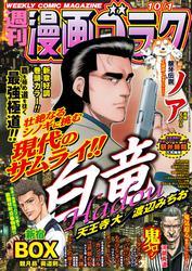 漫画ゴラク 2021年 10/1 号 / 漫画ゴラク編集部