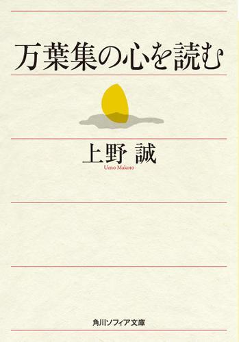 万葉集の心を読む / 上野誠