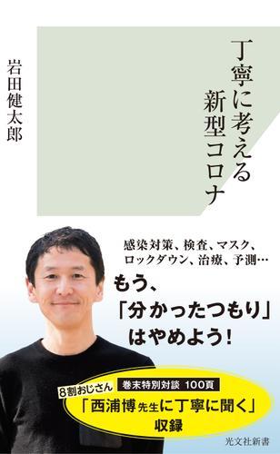 丁寧に考える新型コロナ / 岩田健太郎