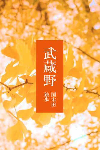 武蔵野 / 国木田独歩