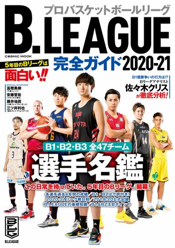 B.LEAGUE完全ガイド2020-21 / コスミック出版編集部