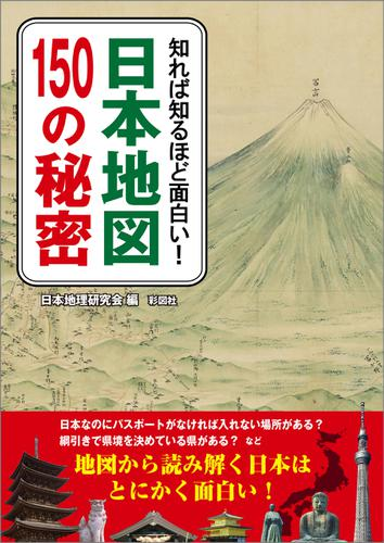 知れば知るほど面白い! 日本地図150の秘密 / 日本地理研究会