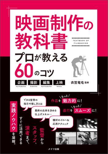 映画制作の教科書 プロが教える60のコツ~企画・撮影・編集・上映~ / 衣笠竜屯