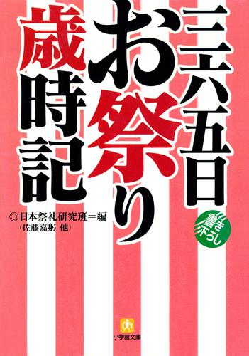 三六五日お祭り歳時記(小学館文庫) / 日本祭礼研究班