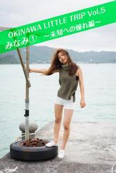 OKINAWA LITTLE TRIP Vol.5 みなみ ① ~未知への憧れ編~