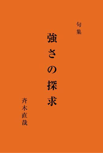 強さの探求 / 斉木直哉