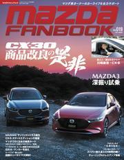 MAZDA FANBOOK Vol.019 / マツダファンブック編集部