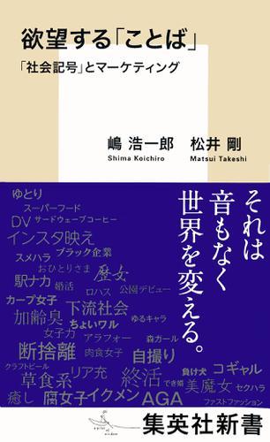 欲望する「ことば」 「社会記号」とマーケティング / 嶋浩一郎