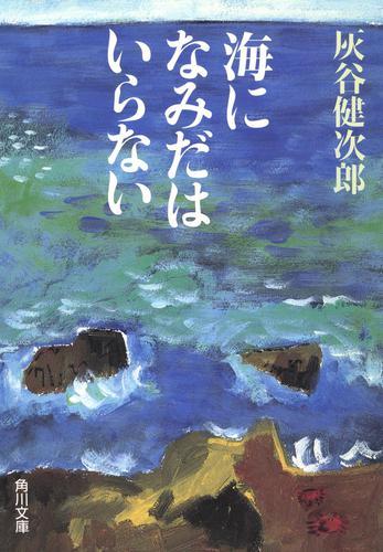 海になみだはいらない / 灰谷健次郎