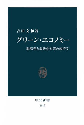 グリーン・エコノミー 脱原発と温暖化対策の経済学 / 吉田文和