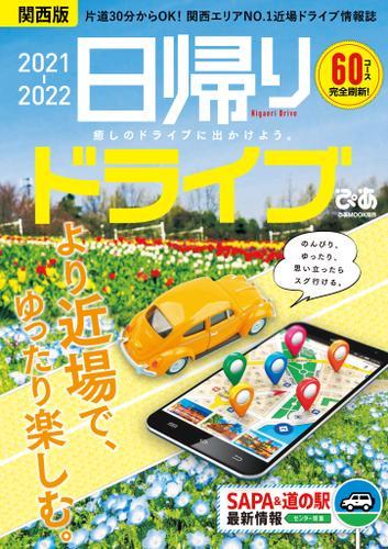 日帰りドライブぴあ関西版2021-2022 / ぴあMOOK関西編集部