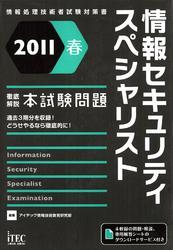 2011春 徹底解説情報セキュリティスペシャリスト本試験問題 / アイテック情報技術教育研究部