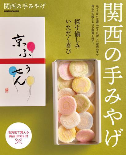 関西の手みやげ / ぴあMOOK関西編集部