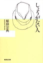 しょうがない人 / 原田宗典