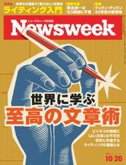 ニューズウィーク日本版 (2021年10/26号) / CCCメディアハウス