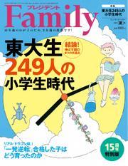 プレジデントファミリー(PRESIDENT Family) (2021年夏号) / プレジデント社