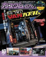 カスタムCAR 2021年10月号 vol.516 / カスタムCAR編集部