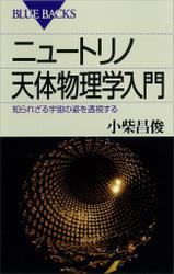 ニュートリノ天体物理学入門 知られざる宇宙の姿を透視する