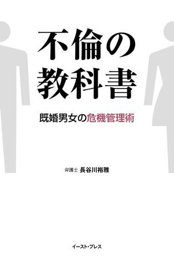 不倫の教科書 既婚男女の危機管理術 / 長谷川裕雅