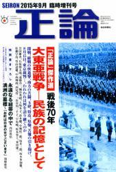 正論 臨時増刊 - 戦後70年 大東亜戦争―民族の記憶として