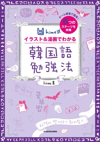 hime式 イラスト&漫画でわかる韓国語勉強法 / hime
