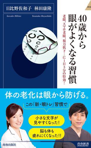 40歳から眼がよくなる習慣 / 日比野佐和子