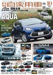 月刊 自家用車 (2021年10月号) / 内外出版社