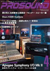 PROSOUND(プロサウンド) (2016年4月号)
