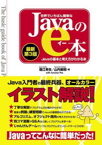世界でいちばん簡単なJavaのe本 [最新第3版] Javaの基本と考え方がわかる本 / 堀江幸生