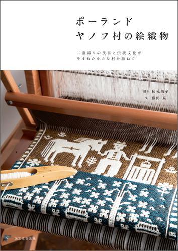 ポーランド ヤノフ村の絵織物 / 秋元尚子