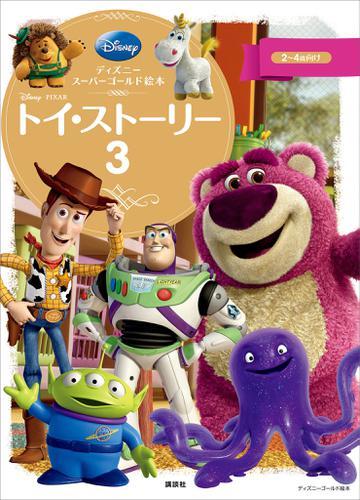 ディズニースーパーゴールド絵本 トイ・ストーリー3 / ディズニー