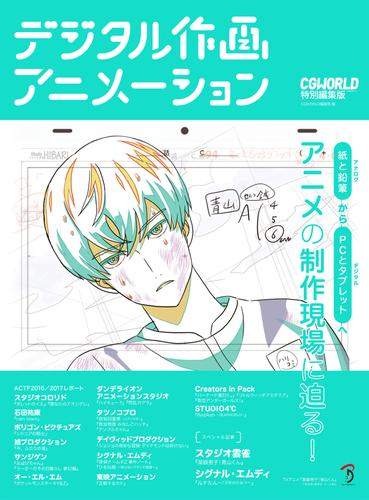 デジタル作画アニメーション / CGWORLD編集部