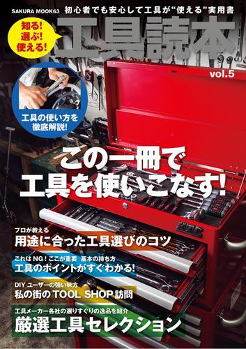工具読本vol.5 / 笠倉出版社
