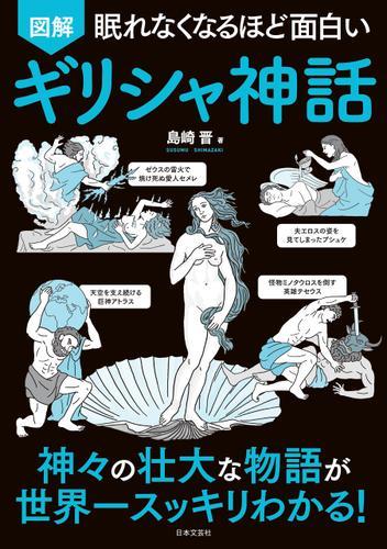 眠れなくなるほど面白い 図解 ギリシャ神話 / 島崎晋
