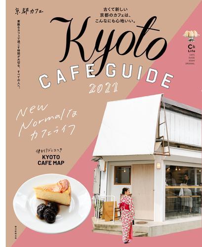 京都カフェ2021 / 朝日新聞出版