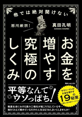 他では絶対聞けないお金を増やす究極のしくみ / 真田孔明