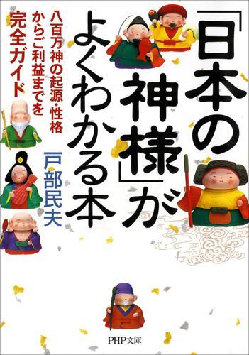 「日本の神様」がよくわかる本 / 戸部民夫