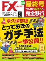 FX攻略.com (2021年5月号) / Wa plus(ワプラス)
