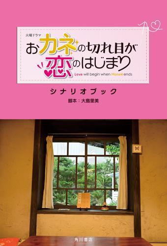 火曜ドラマ おカネの切れ目が恋のはじまり シナリオブック / 大島里美