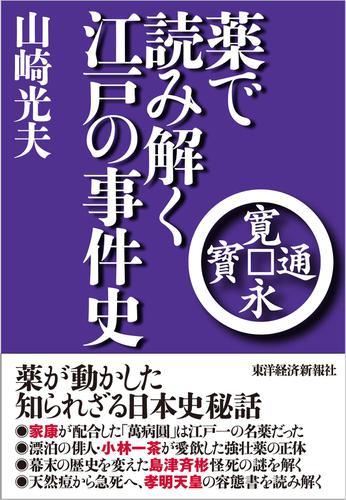薬で読み解く江戸の事件史 / 山崎光夫