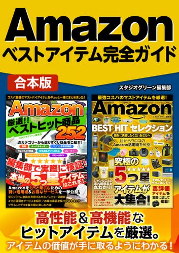 Amazonベストアイテム完全ガイド / スタジオグリーン編集部