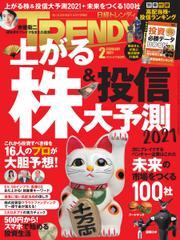 日経トレンディ (TRENDY) (2021年2月号) / 日経BP