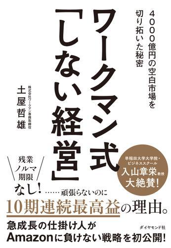 ワークマン式「しない経営」―――4000億円の空白市場を切り拓いた秘密 / 土屋哲雄
